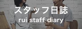 スタッフ日誌 rui staff diary