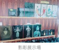 影彫刻展示場