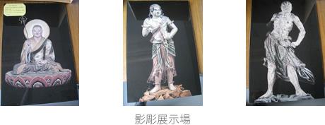 影彫展示場